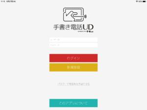 手書き電話UDログイン画面