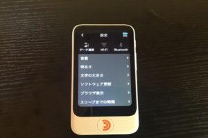 ポケトークmimiの設定画面