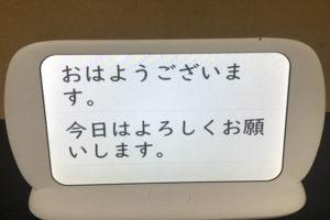 タブレットmimiの文字サイズ最大