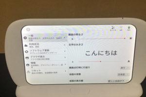 タブレットmimiの設定画面